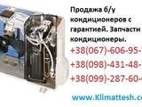 Бытовая техника,  Уход за водой и воздухом Кондиционеры, цена 2500 Грн., Фото