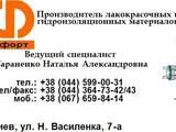 Стройматериалы Краски, лаки, шпаклёвки, цена 2 Грн., Фото