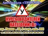 Курсы, образование Курсы автовождения, цена 10 Грн., Фото