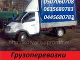 Перевезення вантажів і людей Перевезення меблів, ціна 1 Грн., Фото