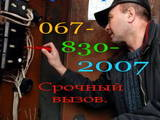 Строительные работы,  Отделочные, внутренние работы Электропроводка, цена 50 Грн., Фото