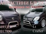 Запчастини і аксесуари,  Volkswagen LT, ціна 100 Грн., Фото