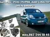 Запчасти и аксессуары,  Renault Trafic, цена 100 Грн., Фото