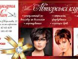 Курсы, образование Курсы парикмахеров, цена 1500 Грн., Фото