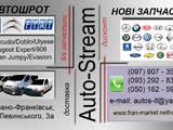 Запчастини і аксесуари,  Fiat Doblo, ціна 45000 Грн., Фото