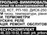 Инструмент и техника Автоматика, цена 100 Грн., Фото