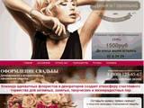 Інтернет послуги Web-дізайн і розробка сайтів, ціна 2400 Грн., Фото