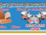 Стройматериалы Кольца канализации, трубы, стоки, цена 15 Грн., Фото