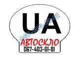 Ремонт и запчасти Автостекла, ремонт, тонирование, цена 500 Грн., Фото