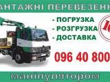 Перевозка грузов и людей Стройматериалы и конструкции, цена 5 Грн., Фото