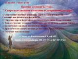 Курси, освіта Семінари і тренінги, ціна 400 Грн., Фото
