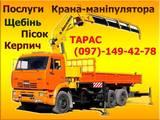 Стройматериалы Кольца канализации, трубы, стоки, цена 150 Грн., Фото