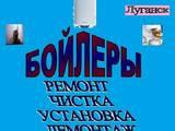 Побутова техніка,  Уход за водой и воздухом Бойлери, ціна 50 Грн., Фото
