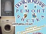 Бытовая техника,  Чистота и шитьё Стиральные машины, цена 50 Грн., Фото