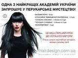 Курсы, образование Курсы парикмахеров, цена 2930 Грн./мес., Фото