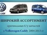 Запчасти и аксессуары,  Volkswagen Caddy, цена 1000000000 Грн., Фото
