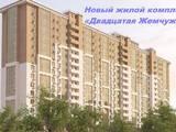 Квартиры Одесская область, цена 520000 Грн., Фото