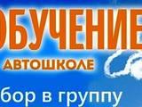 Курсы, образование Курсы автовождения, цена 150 Грн., Фото
