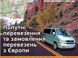 Перевезення вантажів і людей,  Пасажирські перевезення Інше, ціна 1 Грн., Фото