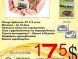 Будинки, господарства Вінницька область, Фото