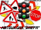 Курси, освіта Курси автоводіння, ціна 150 Грн., Фото