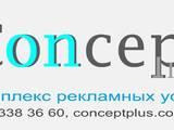Ділові контакти,  Реклама Рекламні агенства, Фото