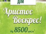 Квартиры Львовская область, цена 598740 Грн., Фото