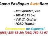Запчасти и аксессуары,  Ford Transit, цена 1000 Грн., Фото
