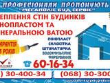 Будівельні роботи,  Будівельні роботи Фасадні роботи, ціна 159 Грн., Фото