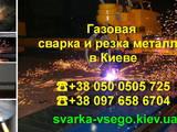 Будівельні роботи,  Будівельні роботи Зварювальні роботи, ціна 100 Грн., Фото