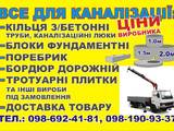 Стройматериалы Кольца канализации, трубы, стоки, цена 360 Грн., Фото