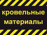 Стройматериалы Разное, цена 47 Грн., Фото