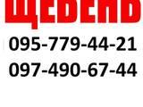Стройматериалы Песок, гранит, щебень, цена 2 Грн., Фото