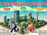 Будівельні роботи,  Будівельні роботи Фасадні роботи, ціна 300 Грн., Фото