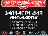 Запчасти и аксессуары,  Citroen Berlingo, цена 120 Грн., Фото