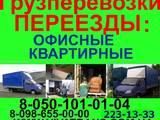Перевозка грузов и людей Перевозка мебели, цена 5 Грн., Фото