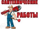 Будівельні роботи,  Оздоблювальні, внутрішні роботи Сантехнічні роботи, ціна 70 Грн., Фото
