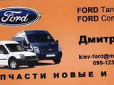 Запчастини і аксесуари,  Ford Transit, ціна 100 Грн., Фото