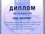 Стройматериалы Утеплители, цена 85 Грн., Фото