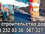 Строительные работы,  Строительные работы, проекты Строительство дорог, цена 1000 Грн., Фото