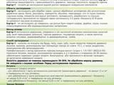 Стройматериалы Перекрытия, балки, цена 150 Грн., Фото