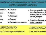 Строительные работы,  Строительные работы, проекты Сварочные работы, цена 360 Грн., Фото