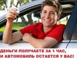 Фінансові послуги,  Кредити і лізинг Кредити під заставу автотранспорту, Фото