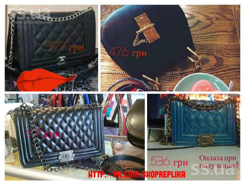 3478ea31ac4d ... Часы, очки, сумки, Украшения, бижутерия Женские сумочки, цена 470 Грн.