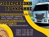 Перевозка грузов и людей Сыпучие грузы, цена 1 Грн., Фото