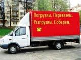 Перевезення вантажів і людей Перевезення меблів, ціна 4.70 Грн., Фото