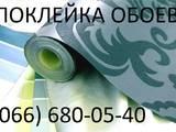 Строительные работы,  Отделочные, внутренние работы Поклейка обоев, цена 30 Грн., Фото