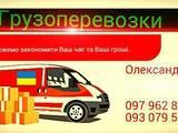 Перевозка грузов и людей Бытовая техника, вещи, цена 6 Грн., Фото