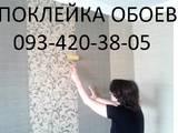 Строительные работы,  Отделочные, внутренние работы Поклейка обоев, цена 25 Грн./m2, Фото