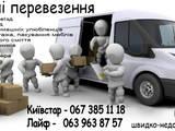 Перевозка грузов и людей Перевозка мебели, цена 6 Грн., Фото